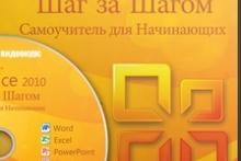МАЙКРОСОФТ ОФИС ШАГ ЗА ШАГОМ АНДРЕЙ СУХОВ СКАЧАТЬ БЕСПЛАТНО