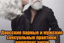 Цигун мужская сексуальность