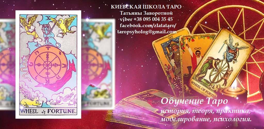 Таро обучение украина гадание погадать на картах на