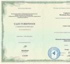 дистанционное повышение квалификации педагогов красноярск никакое термобелье