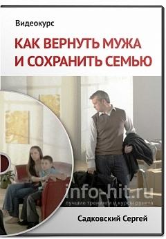 читать сергей садковский как вернуть мужа