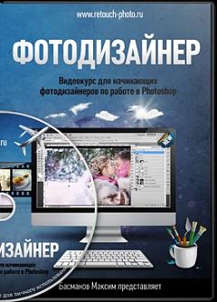 вакансия фотодизайнер новокузнецк данной статье