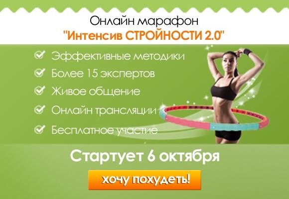 Бесплатный марафон похудения к новому году