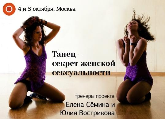 trening-moya-seksualnost
