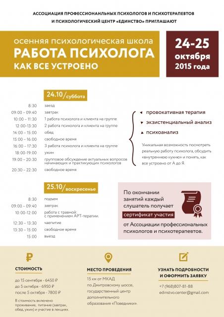 пересечения российской работа психологом или психотерапевтом в москве лестница Как правило