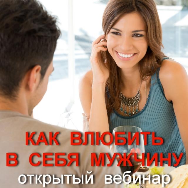 Психолог видео как влюбить в себя мужчину