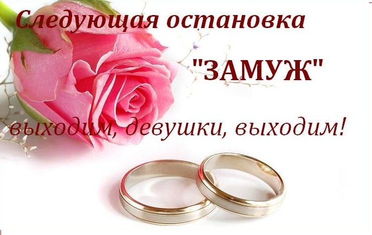 Подруга выходит замуж поздравления прикольные