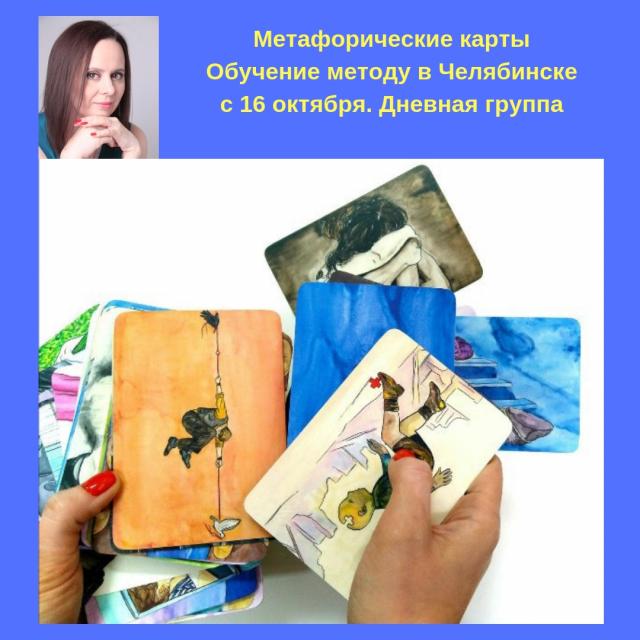 Адреса Магазинов Где Можно Купить Метафорические Карты