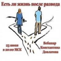 Женщина до развода и после развода картинки
