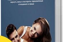 книга как вернуть жену сергей садковский